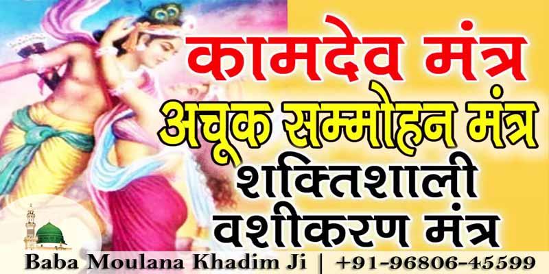 Kaamdev Vashikaran Mantra for Love